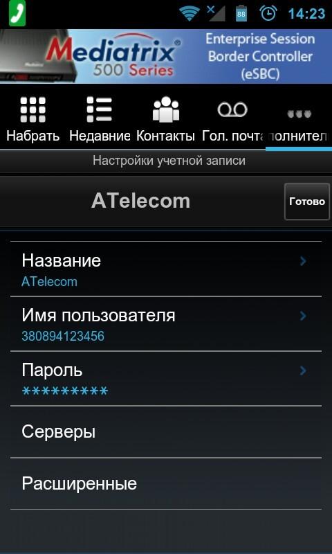 Виберіть обліковий запис ATelecom і перейдіть в меню Расширенных налаштунків