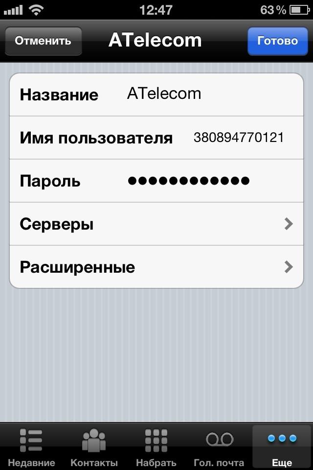 Виберіть  запис ATelecom і перейдіть в меню Расширенные