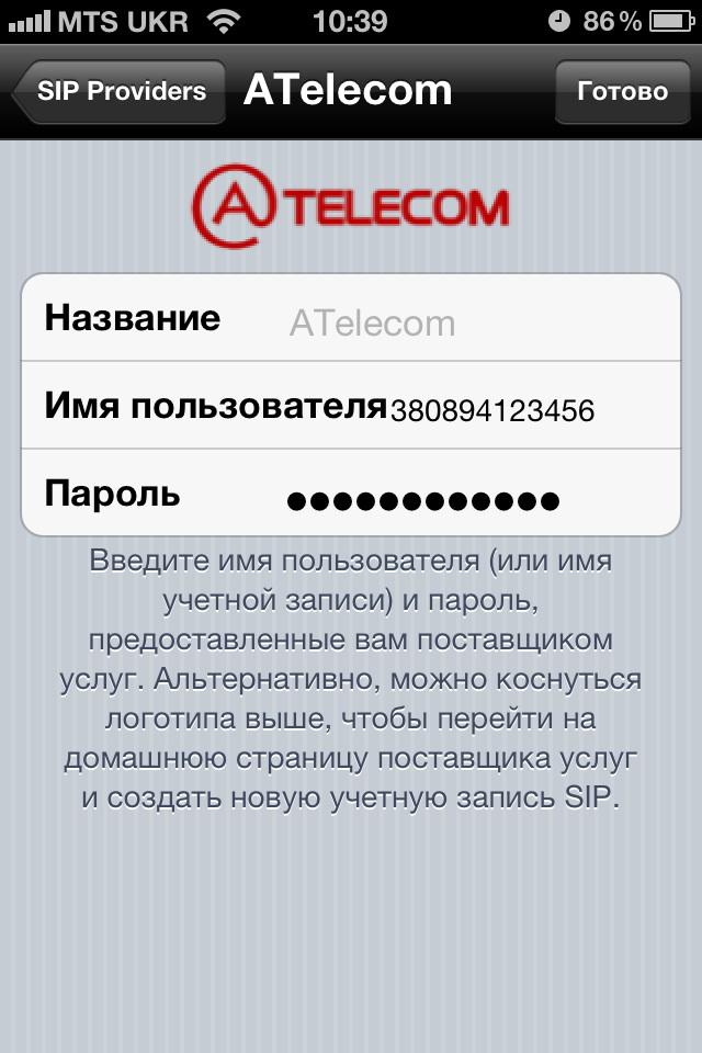 Виконайте наступні налаштування: Название - залиште без змін(ATelecom); Имя пользователя - введіть Номер телефону (наприклад, 380894123456); Пароль - введіть ваш пароль; натисніть Готово