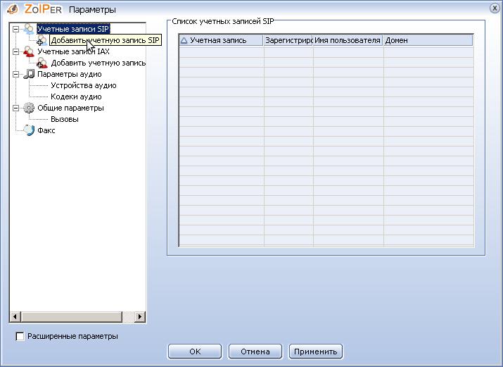 В меню параметрів, у розділі Учетные записи SIP натисніть Добавить учетную запись (Add new SIP account):