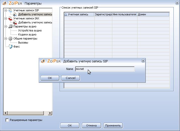"""У вікні """"Добавить учетную запись SIP"""" - введіть ім'я облікового запису (наприклад, mixnet) і натисніть """"ОК""""."""